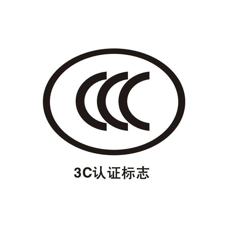快速做一个CCC证书 需要多长时间
