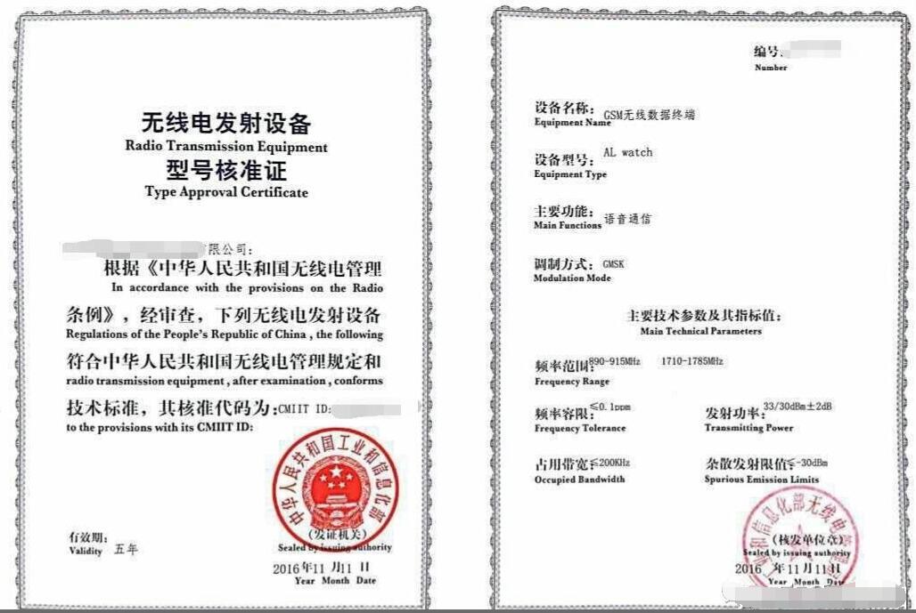 SRRC认证标志