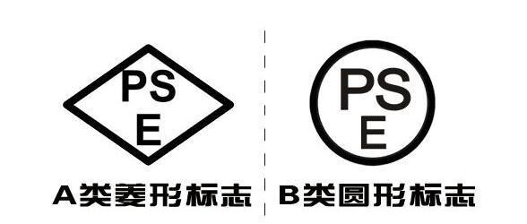 PSE认证的圆形和菱形有什么区别?